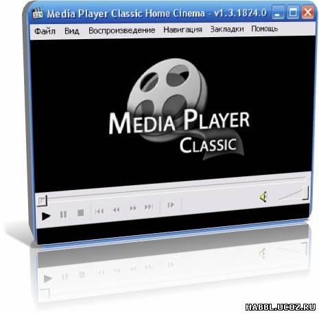 Media Player Classic - скачать бесплатно медиаплеер
